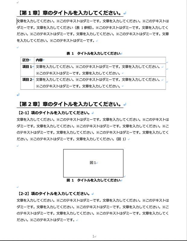 テスト文書の画像