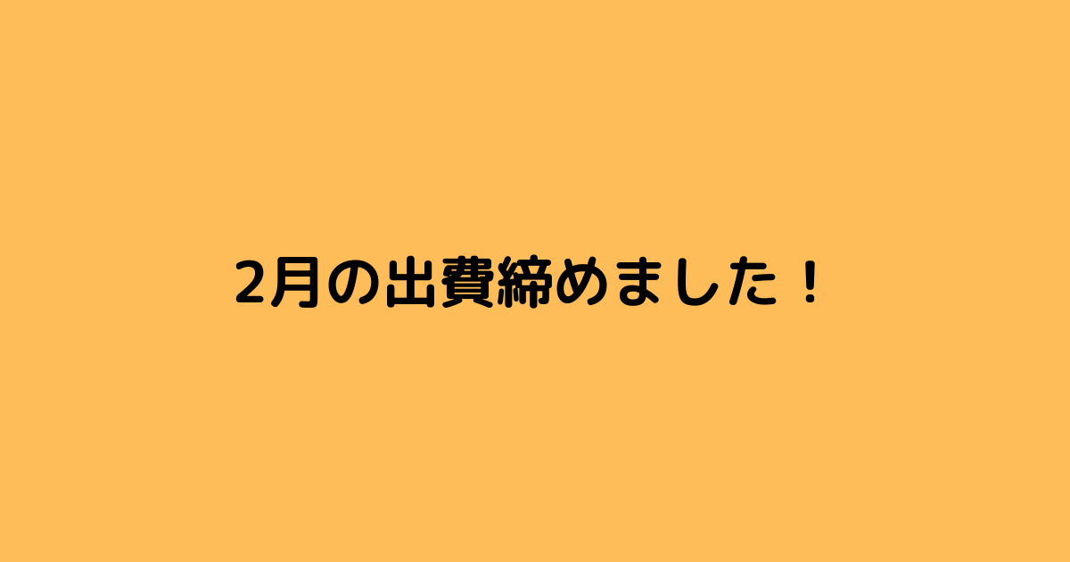 f:id:xiaoxiao2020:20210227185458p:plain