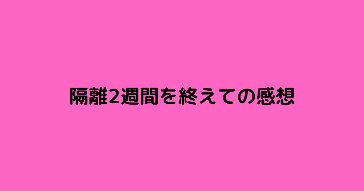 f:id:xiaoxiao2020:20210601222725p:plain