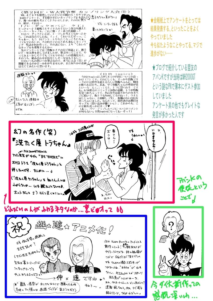 f:id:xifuren2019:20210522225639j:plain
