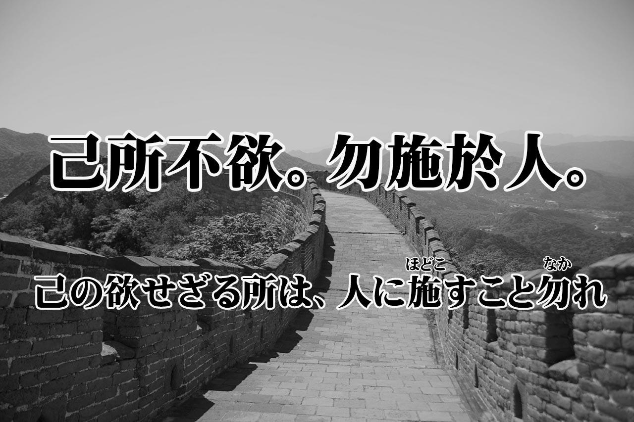 己の欲せざるところは… : 孔子 - kotodama 心に残る名言集~言霊