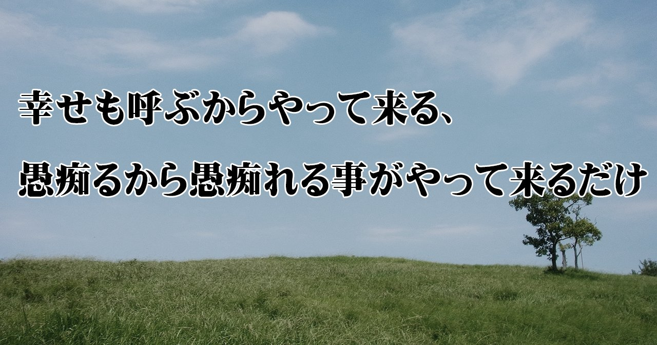幸せも呼ぶからやって来る -ゲッターズ飯田