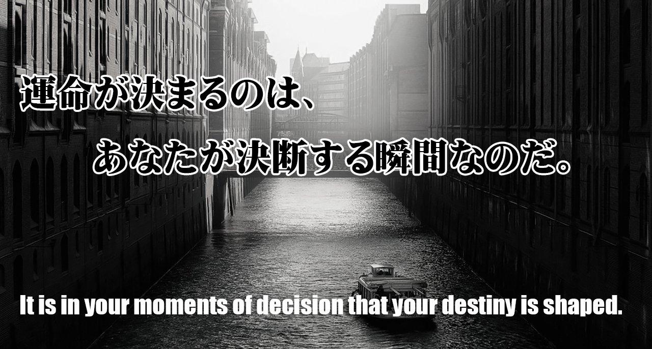 運命が決まるのは、あなたが決断する瞬間なのだ