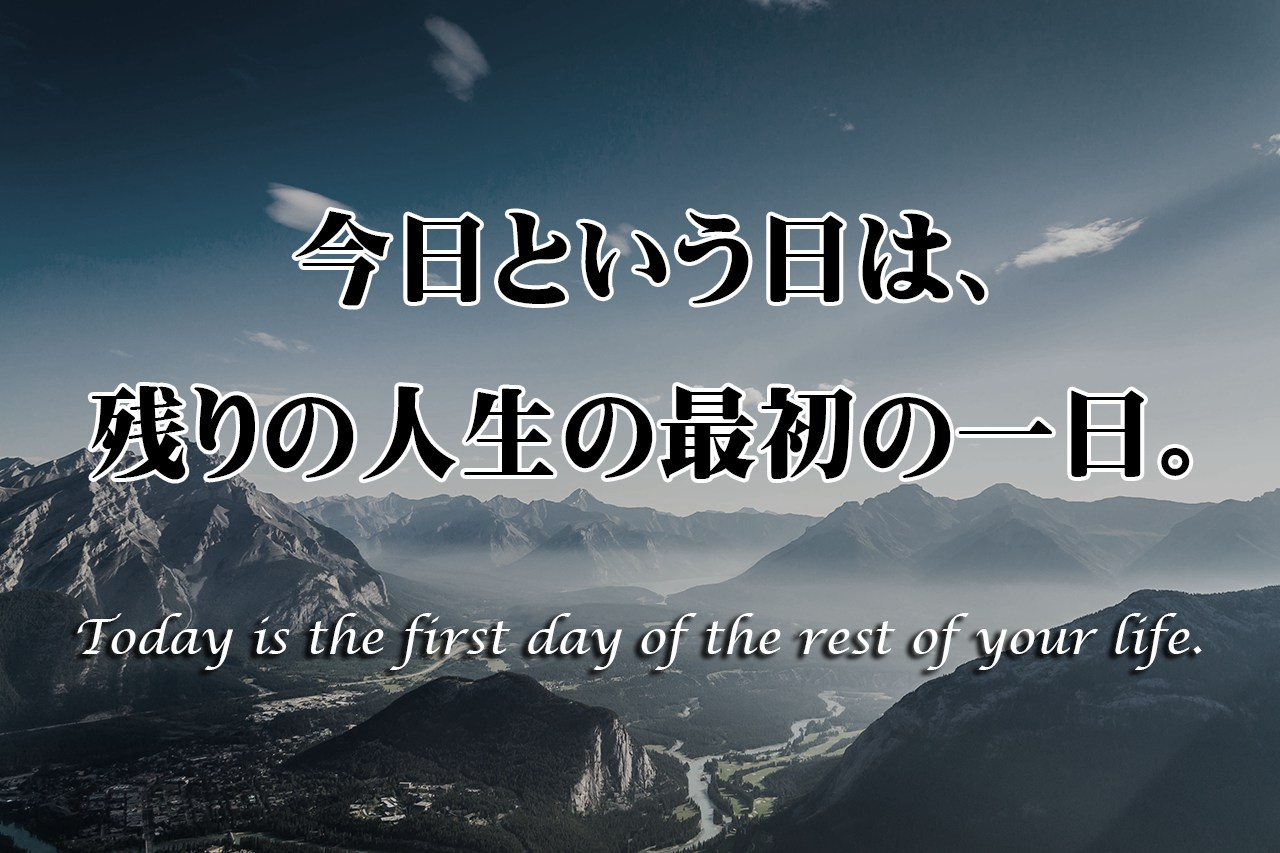 今日という日は、残りの人生の最初の一日