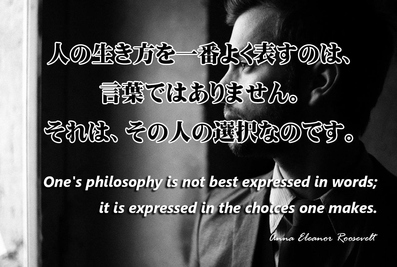 人の生き方を一番よく表すのは、言葉ではありません