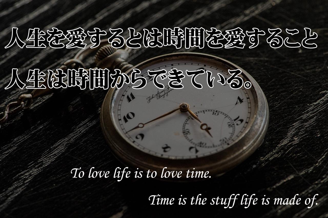 人生を愛するとは時間を愛すること
