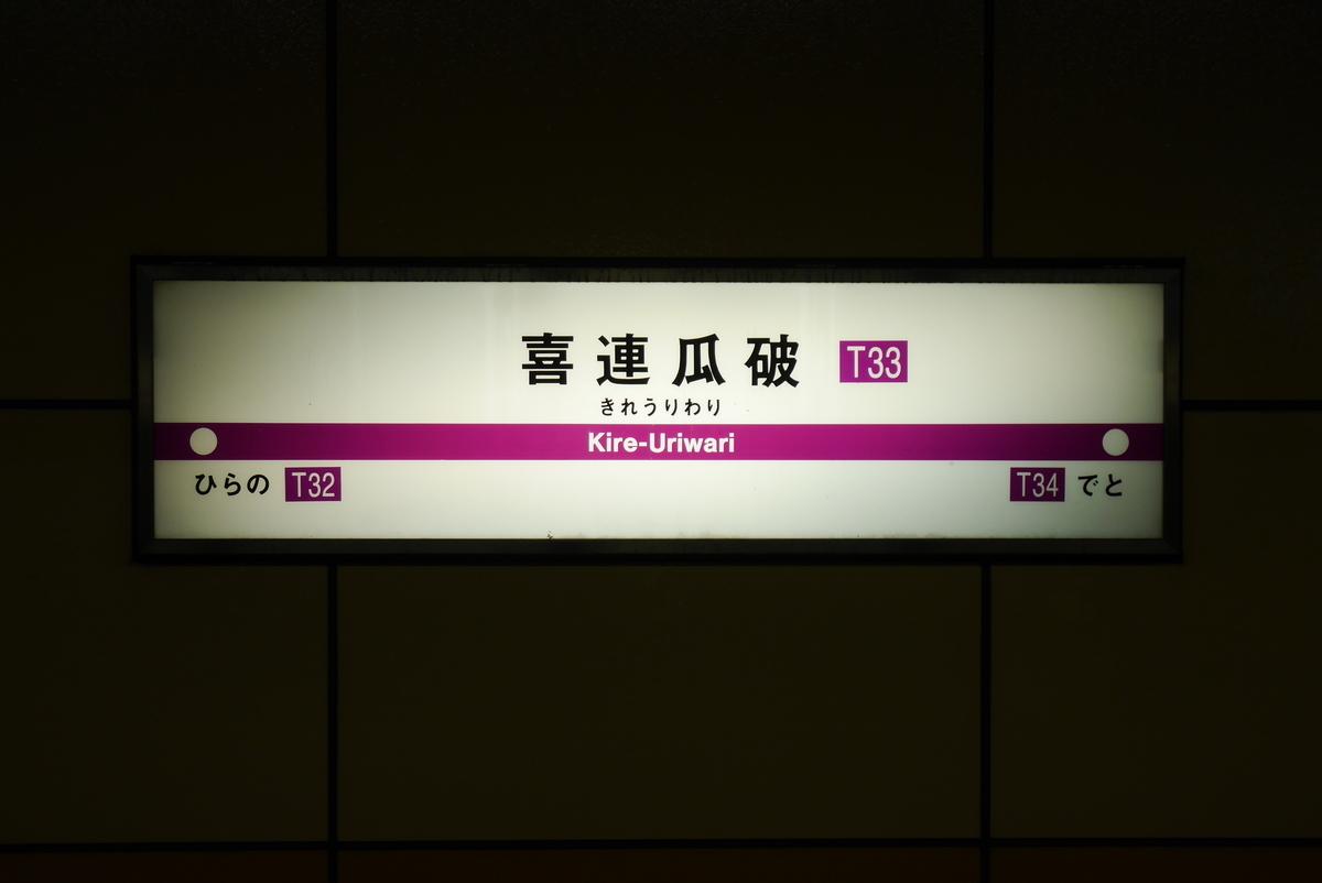 f:id:xinyi_east:20210117155118j:plain