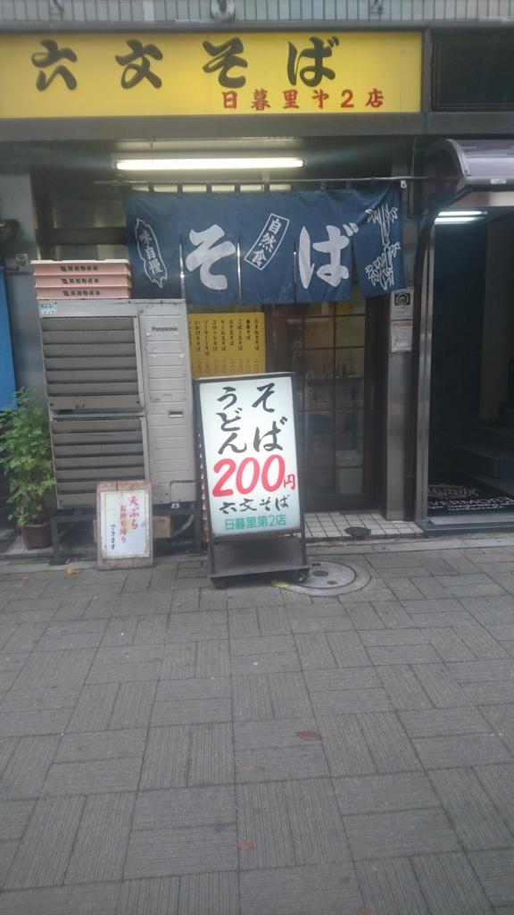 f:id:xiumeisui:20160916000612j:plain