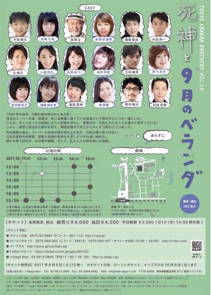 f:id:xiumeisui:20171015011102j:image