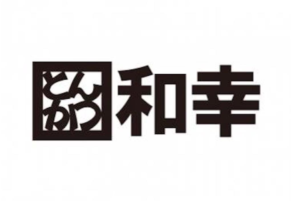 f:id:xiuminato:20200505165143j:image