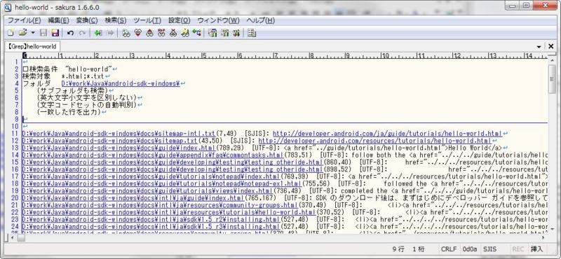 サクラ エディタ grep 除外 Sakuraエディタのgrep検索でコメント行を除外して文字列検索をする正...