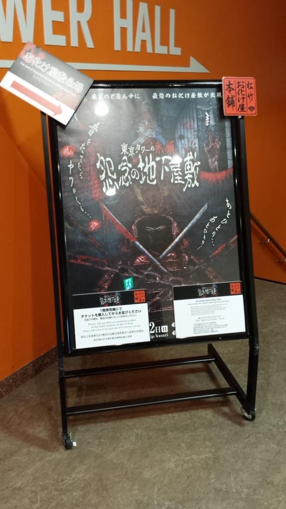 東京タワーお化け屋敷