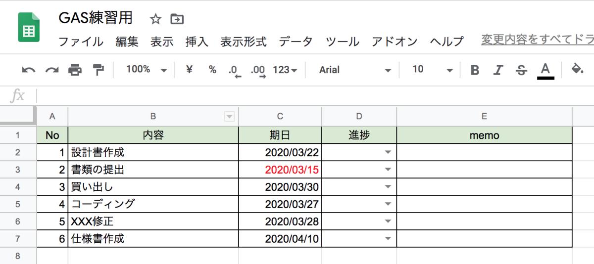 f:id:xkato:20200316125323p:plain:w500