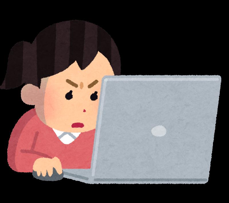 パソコンに集中する女性