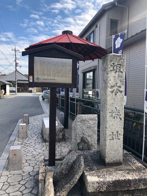 坂本城址の碑
