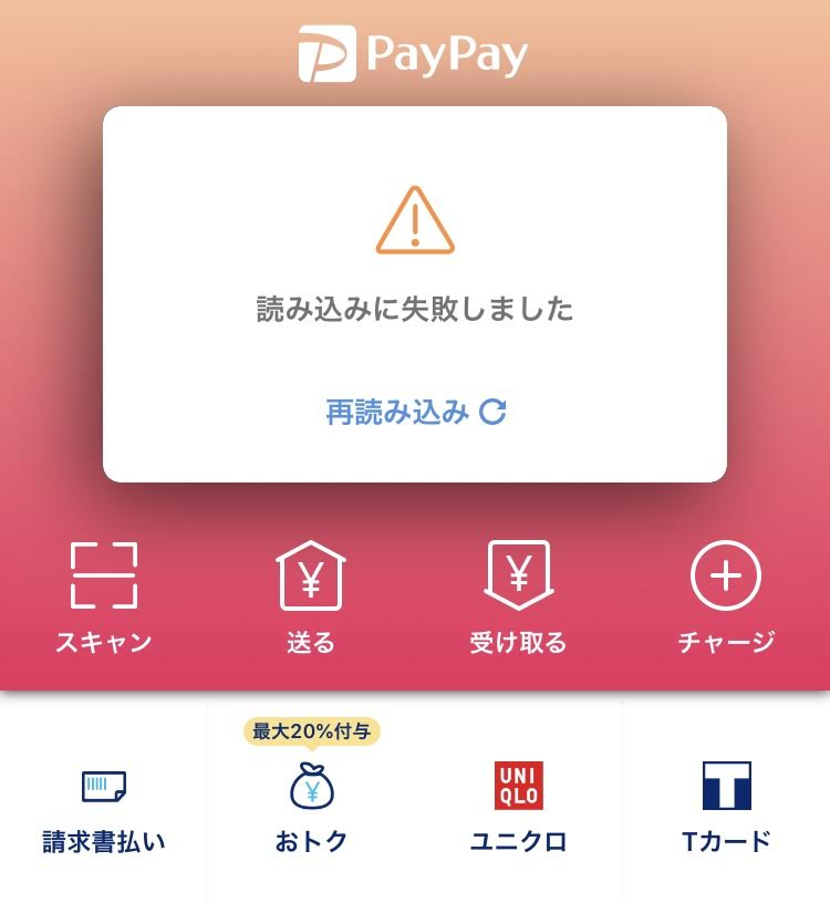 PayPay読み込みエラー