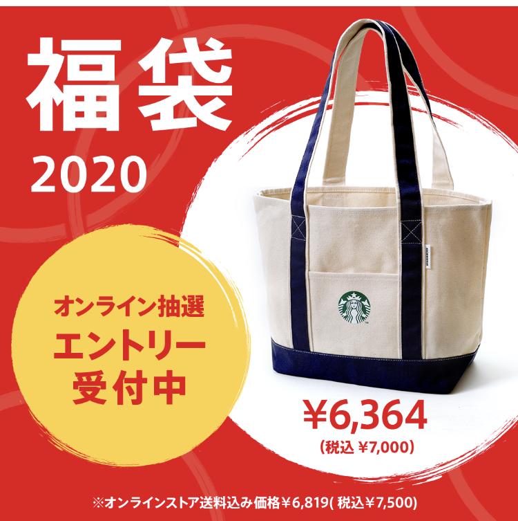 スターバックス福袋2020