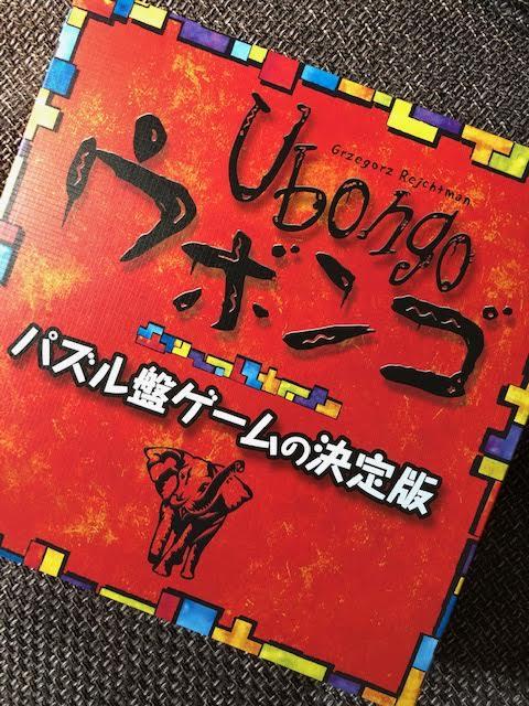 ウボンゴ(UBONGO)ボードゲーム