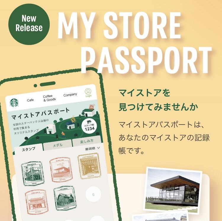 スタバマイストアパスポート