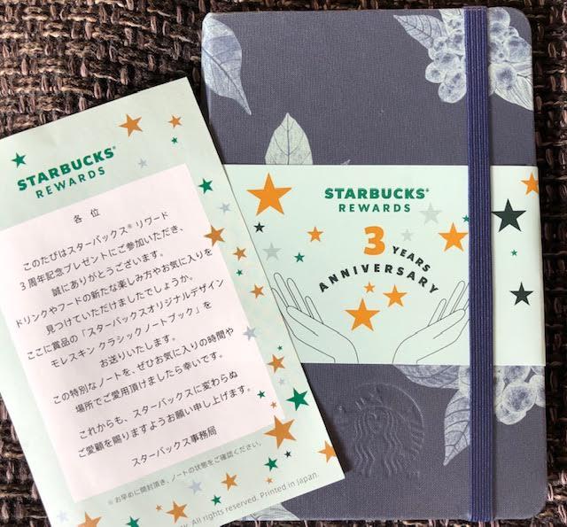 スタバ3周年記念オリジナルモレスキンノートブック