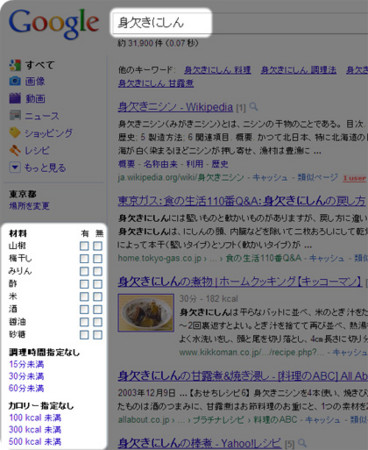 Googleでお料理を検索すると