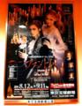 ファントムのポスター