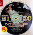 MITSUKOのライブCD
