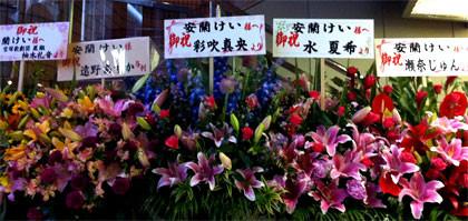 MITSUKOの舞台に届いたお花
