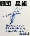 礼音ちゃんのサイン