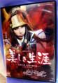 「美しき生涯」DVD