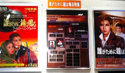 宝塚ホテル 「誰がために鐘は鳴る」特集