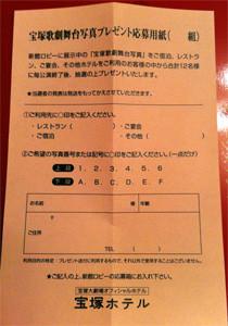 宝塚ホテル 応募用紙