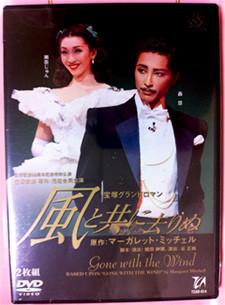 「風と共に去りぬ」轟悠&瀬奈じゅん DVD