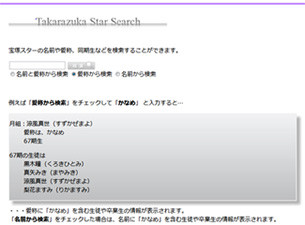 Takarazuka Star Search