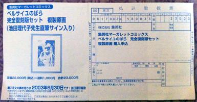 ベルばらかるたの振込用紙(2003年)