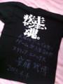 安藤サイン入りヤン魂Tシャツ