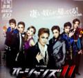 [花組]『オーシャンズ11』ポスター