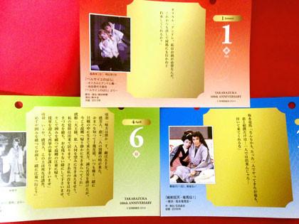 宝塚歌劇100周年記念・日めくりバインダー型カレンダー2014 珠玉の愛
