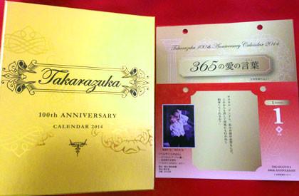 宝塚歌劇100周年記念・日めくりバインダー型カレンダー2014