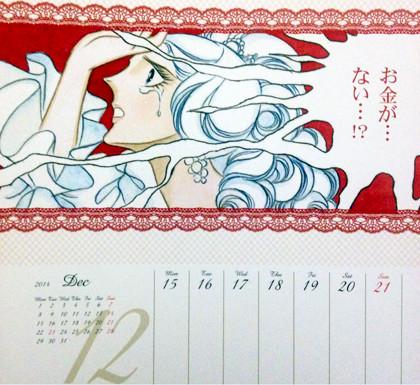 愛と勇気のベルサイユのバラカレンダー2014 「お金が・・・ない・・