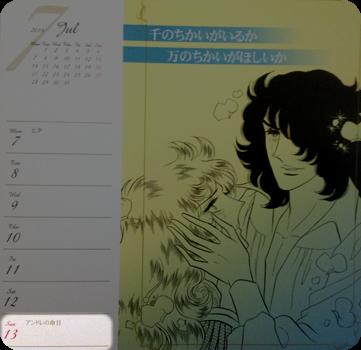 愛と勇気のベルサイユのバラカレンダー2014 「千のちかいがいるか、