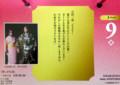 宝塚日めくりカレンダー2014年3月9日『美しき生涯』