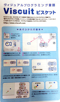 ヴィジュアルプログラミング言語Viscuit@NTTブース