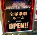 宝塚歌劇ルーム@ビッグエコー有楽町店
