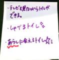 「トイレとうんち展@日本科学未来館」 あらしに会えるトイレ