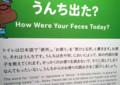 「トイレとうんち展@日本科学未来館」 うんち出た?