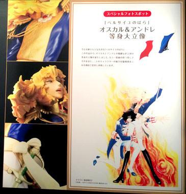 『わたしのマーガレット展』オスカル&アンドレ等身大立像