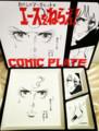 『わたしのマーガレット展』「エースをねらえ」コミックプレート