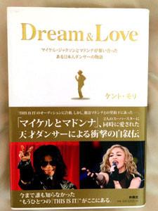 「Dream & Love」ケント・モリ