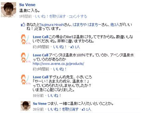 suVene Facebook